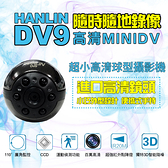 【風雅小舖】HANLIN-DV9超小高清球型攝影機