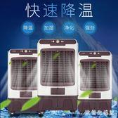 220V商用工業冷風機 空調扇水冷氣風扇網吧商用移動小空調制冷冷風機 zh5587 『美好時光』