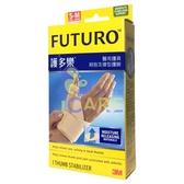 3M Futuro 拇指支撐護腕 1個/盒【愛康介護】