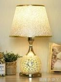 檯燈台燈臥室床頭燈家用溫馨台燈創意浪漫結婚房歐式床頭台燈簡約現代 NMS蘿莉小腳丫