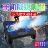 手機散熱器吃雞神器通用游戲手柄王者榮耀便攜式支架冷卻降溫風扇冰