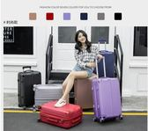 行李箱拉杆箱旅行箱子正韓28寸20萬向輪大學生男女密碼小清新28寸【全館滿千折百】