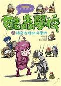 酷蟲學校(3):稀奇古怪的同學們