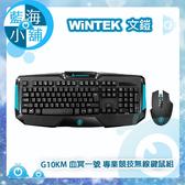 WiNTEK 文鎧 G10KM 血冥一號 超靜音專業競技無線鍵鼠組 鍵盤滑鼠組