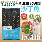 [寵樂子]《logic自然邏輯》全種類貓適用-天然沙丁魚15.4LB / 貓飼料【免運】