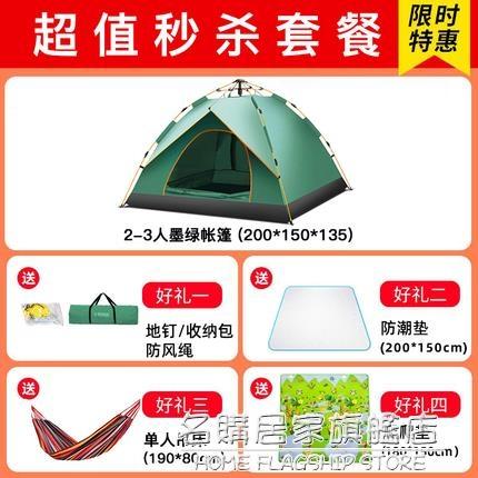探險者全自動帳篷戶外防暴雨3-4人加厚防雨雙人2單人野營野外露營 NMS名購居家