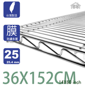 【客尊屋】多層膜特重型36X152cm波浪架網片36X152cm 14X60inch