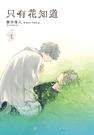 只有花知道(01)【城邦讀書花園】