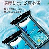 防水袋 手機防水袋適合7英寸以下通用防雨游泳密封潛水觸屏外賣專用騎手