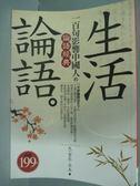 【書寶二手書T4/文學_QKD】生活論語-100句影響中國人的論語經典_水木