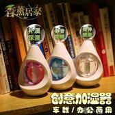 水滴靜音迷你加濕器臥室辦公室桌面創意禮品加濕器 車載加濕器 igo
