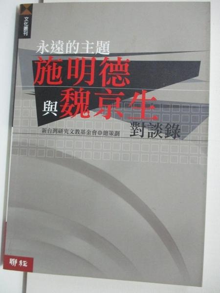 【書寶二手書T9/政治_AXR】施明德與魏京生對談錄_新台灣研究文教基會