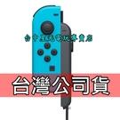 【NS週邊】☆ Switch Joy-Con L 電光藍色 左手控制器 單手把 ☆【公司貨 裸裝新品】台中星光電玩