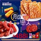 月的戀人雙入組-現省112元【快車肉乾】...
