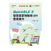 輕課程QuickBLE II智慧居家物聯網DIY應用實作