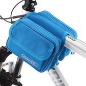 樂炫 自行車包前梁包馬鞍包山地車裝備騎行包上管包單車配件掛包  酷男精品館