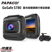 PAPAGO GoSafe S780 前後雙鏡頭 行車記錄器