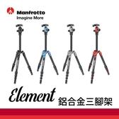 曼富圖Manfrotto Element MKELES5 小型鋁合金腳架可反折36cm 載重4kg 共四色【 貨】