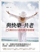 (二手書)與快樂共老:15個活出自我的後青春提案