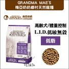 GRANDMA MAE'S梅亞奶奶[L.I.D無穀低脂高齡犬糧,14磅,美國製]