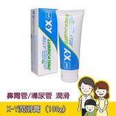 R&R X-Y潤滑膏 (100g)  Jelly/鼻胃管/導尿管 潤滑使用