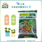 【綠藝家】花之屋多肉植物專用2公升-中粒...