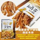 韓國鐵板下酒菜燒魷魚絲*5包/組