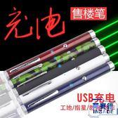 激光燈線遠射可充電射筆鐳射燈售樓部激光燈雷射筆綠光【英賽德3C數碼館】