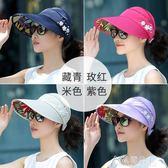 太陽帽女夏季遮陽帽出游百搭防曬帽子遮臉防紫線大沿騎車空頂帽女 花間公主