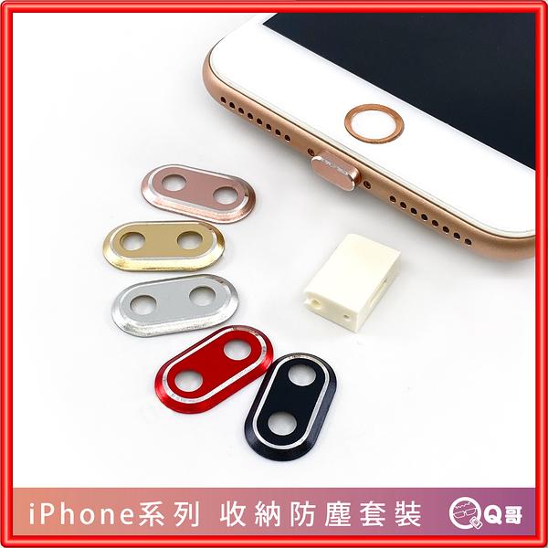 iPhone 7 8 plus X XS 收納防塵塞套裝 防塵塞 [A04] 按鍵貼 home鍵貼 金屬 鏡頭貼 收納器