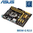 【免運費】ASUS 華碩 B85M-G 主機板(R2.0) / 1150腳位