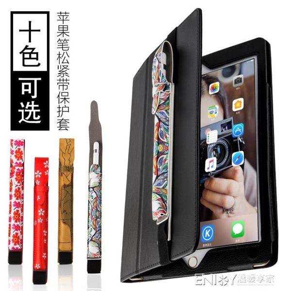 Apple Pencil筆套蘋果手寫筆保護套Ipad pro繪畫筆袋防丟便攜皮套 溫暖享家