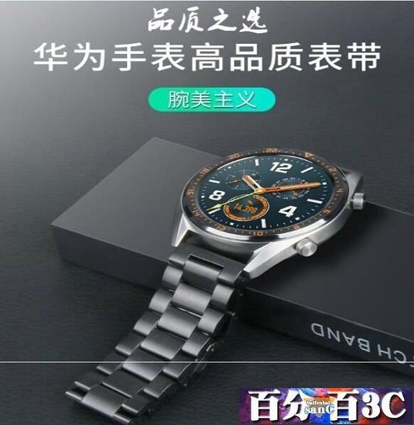 手環帶 適用華為GT手錶錶帶金屬watch2手錶帶watch2 pro米蘭尼斯磁吸watch1榮耀 百分百