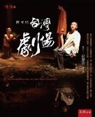 新世紀台灣劇場