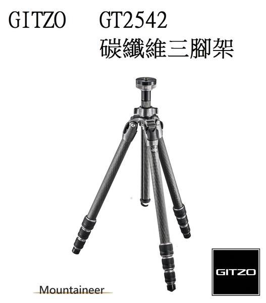 【聖影數位】法國 GITZO Mountaineer GT2542 碳纖維三腳架2號4節-登山家系列 公司貨