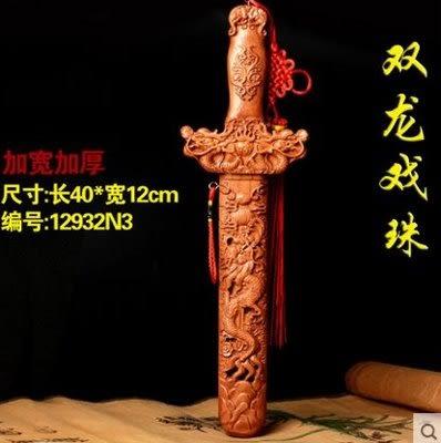 劍擺件木雕家居裝飾品40cm加厚加寬雙龍戲珠【藍星居家】