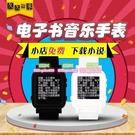 【3C】迷妳隨身聽MP3MP4播放器 看小說TXT電子書閱讀器學生智慧手表
