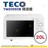 東元 TECO YM2005CB 微波爐 20L 公司貨 五段火力控制 解凍功能 雙旋鈕機械式控制 無轉盤