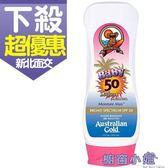 Australian Gold 金色澳洲 嬰幼兒/敏弱肌親膚長效防曬乳液 SPF50 237ml