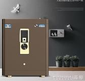 保險櫃保險櫃家用小型45cm辦公保險箱指紋防盜全鋼智慧LX 晶彩