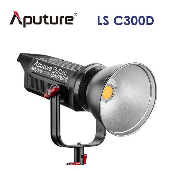 黑熊館 Aputure 愛圖仕 LS C300D 聚光燈 V-mount 光風暴 白光型 棚燈 攝影燈 補光燈 棚拍