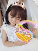 豎琴 尤克里里豎琴小吉他玩具 兒童可彈奏仿真樂器男女孩1初學者8弦3歲 WJ【米家】