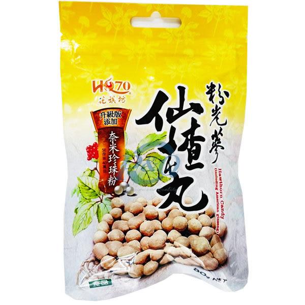 花旗坊 粉光蔘仙楂丸 80g/包 升級版添加奈米珍珠粉