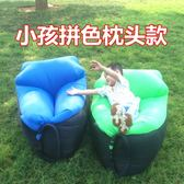 口袋沙發 兒童小孩款戶外便攜式空氣沙發懶人睡袋充氣床午休氣墊床口袋沙發 JD 聖誕節狂歡