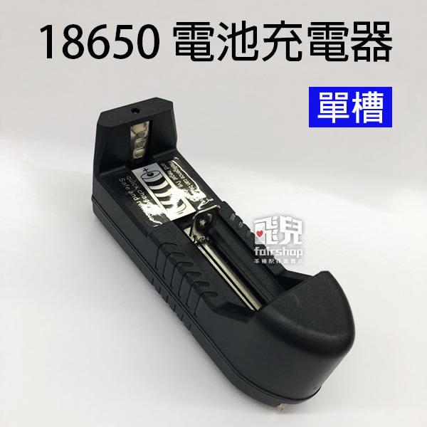 【飛兒】18650 電池充電器 單槽 鋰電池 充電 充電器 智能 正負極 電池充電 鋰電池充電器 198