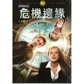 危機邊緣 第三季 DVD (音樂影片購)
