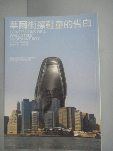 【書寶二手書T4/翻譯小說_HLK】華爾街擦鞋童的告白_道格.斯坦