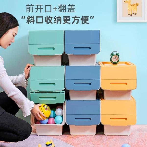 前開式玩具收納箱家用塑料整理箱兒童零食書本衣物翻蓋收納儲物盒 「雙11狂歡購」
