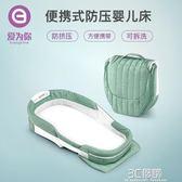 便攜式床中床寶寶嬰兒床多功能可折疊新生兒仿生床防壓bb床床上床HM 3C優購