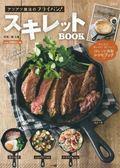 SKILLET鑄鐵平底鍋美味料理食譜特集:附平底鍋